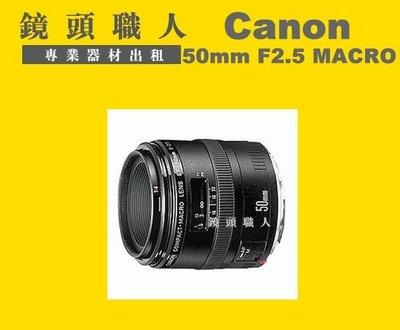 ☆ 鏡頭職人 ☆( 鏡頭出租 相機出租  ) ::: CANON EF 50MM F2.5 MACRO 微距鏡 師大 板橋 楊梅