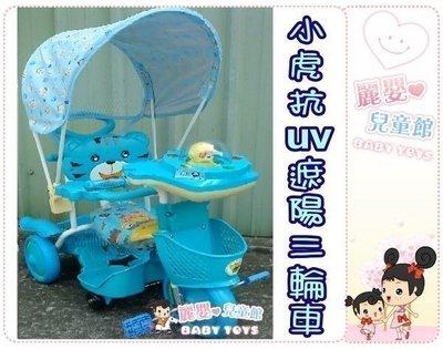 麗嬰兒童玩具館~小熊系列-小虎遮陽篷太空IC音樂造型三輪車-豪華新款