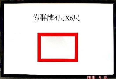 《偉群牌》F.R.P 4尺x6尺A級籃球板㊣台灣製◎歡迎比較◎【**請安排自行來店取貨】-4