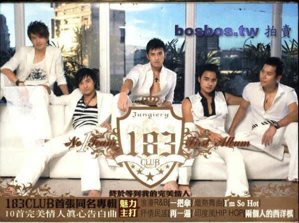 ◎全新CD未拆!183 CLUB-首張專輯-明道.王紹偉. 顏行書.祝凡剛 .黃玉榮-等10首好歌◎