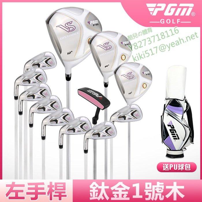 酷兒の體育 廠家直銷 新品!高爾夫球桿 女士左手套桿 鈦金一號木 全套12支 配球包