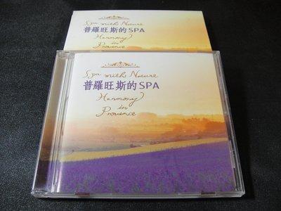 【198樂坊】Spa With Nature Harmony in Provence(普羅旺斯的SPA..)BP