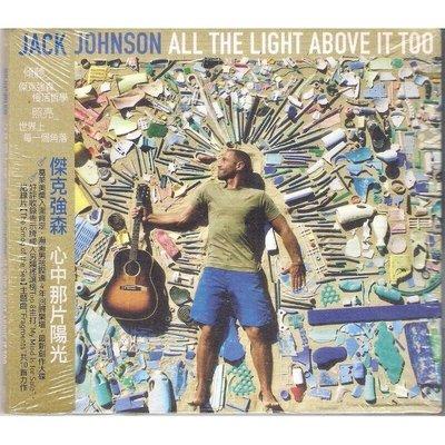 【全新未拆,清庫存】Jack Johnson 傑克強森:All the Light Above It Too心中那片陽光