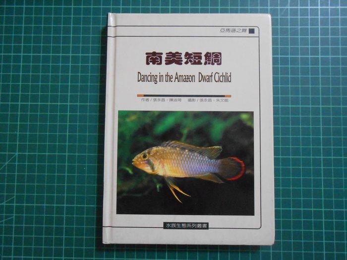《 南美短鯛~~亞馬遜之舞 》 精裝本   張永昌等著   水族生態叢書   【CS超聖文化2讚】