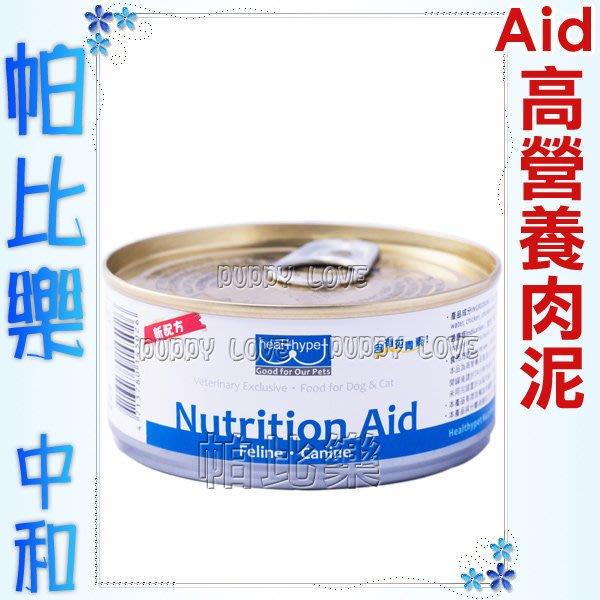 帕比樂-Nutrition Aid 【155g單罐】高營養雞肉泥,成老幼病犬貓都可食用,獸醫師推薦