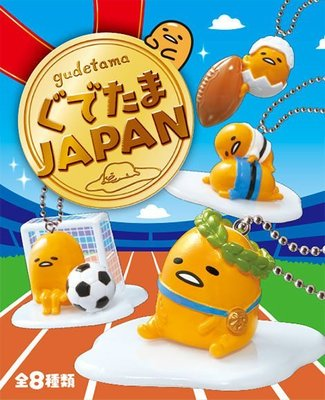 Re-ment Sanrio Gudetama Sports 蛋黃哥 奧運 運動 造型 吊飾 全套8款 (原盒未拆)