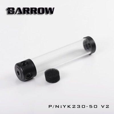 小白的生活工場*Barrow 新款圓柱型水冷散熱水箱YK230-50 V2系列