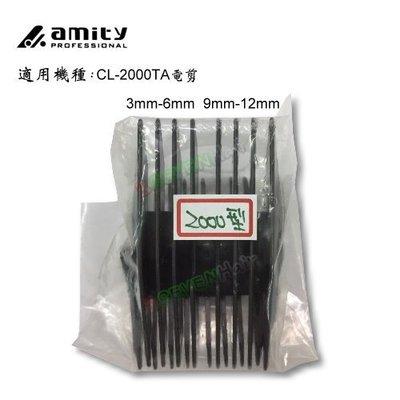 amity CL~2000TA 電剪 ~公分套 3~6mm