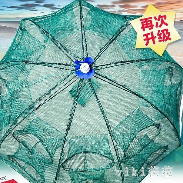 漁網 魚網蝦籠捕魚籠漁網捕蝦網抓魚漁具黃鱔泥鰍螃蟹籠自動折疊籠工具 CP4872