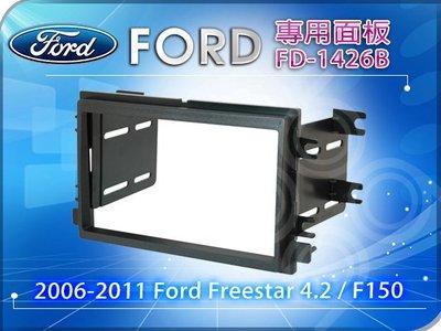 九九汽車音響【FORD】2006-2011 Ford Freestar 4.2 / F150