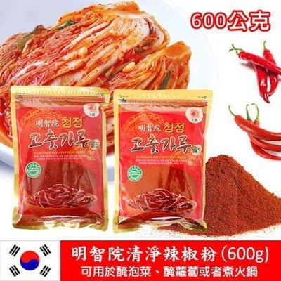 非吃不可【N100547】韓國 明智院清淨辣椒粉 600g 韓國辣椒粉 醃泡菜 醃蘿蔔