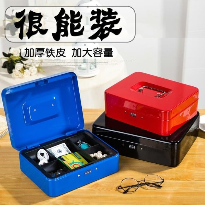 現貨/創意儲錢罐兒童存錢罐成人帶鎖大號超大保險箱鐵盒子收納盒儲蓄罐68SP5RL/ 最低促銷價