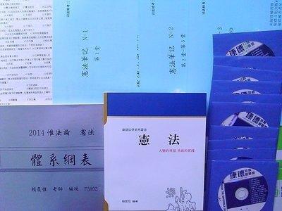 2014/ 103最新~【賴農惟 憲法 DVD函授(10堂)】~(非DRM~可永久看)~康德函授~(全新!!) 新竹市
