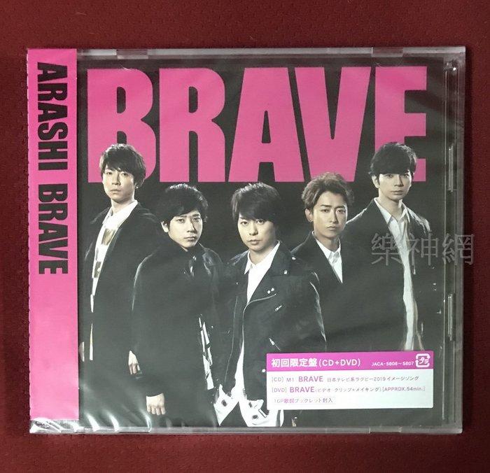 嵐Arashi BRAVE (日版初回限定盤CD+DVD) 全新