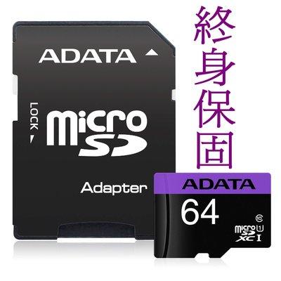 威剛 ADATA 記憶卡 microSD 64G 直購$284 U1紫卡 80M/s 附轉卡 終身保固公司貨