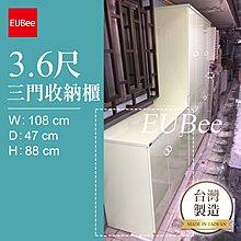 【優彼塑鋼】3.6尺三門收納櫃/置物櫃/儲藏櫃/南亞塑鋼/品質保證/防水防霉(G107)
