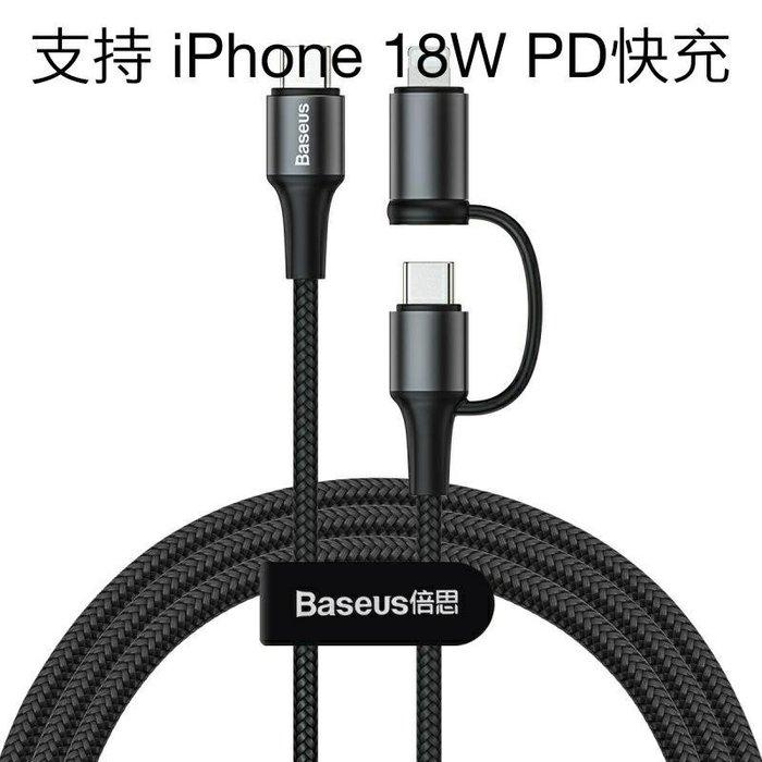 當天發貨 Baseus倍思二合一PD(18W)快充線雙Type-c頭轉Lighting(60W)手機快充QC3.0