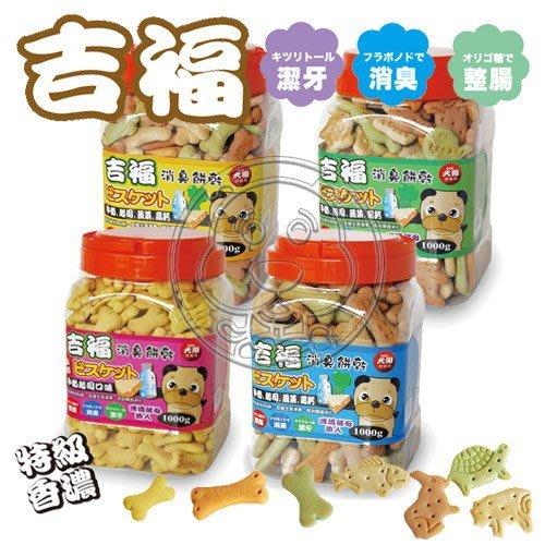 【??培菓寵物48H出貨??】吉福《牛奶/起司/蔬菜/高鈣》消臭餅乾1kg/桶 特價249元(自取不打折)