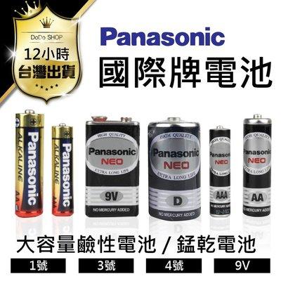 【Panasonic國際牌 猛乾電池 4入裝】原裝進口 4號電池 3號電池 碳鋅電池 電池 乾電池 AAA電池 AA電池