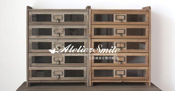 [ Atelier Smile ] ZAKKA 鄉村雜貨 復古作舊原木製 抽屜文件櫃 辦公A4多層收納 五抽 (現貨)