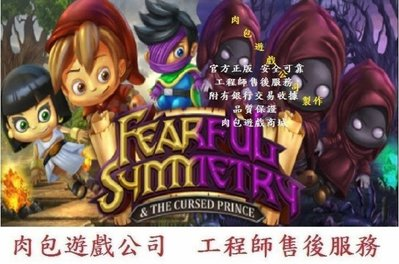 肉包PC版 孿生幽靈被詛咒的王子 STEAM Fearful Symmetry & The Cursed Prince