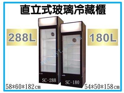 ((全省服務))SC-180直立式玻璃展示櫃/單門冰箱 / 冷藏冰箱/ 冷藏櫃/水果展示櫃 飲料櫃/早餐 店飲料冰箱