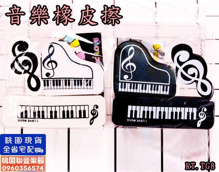 《∮聯豐樂器∮》音樂橡皮擦 橡皮擦組 鋼琴&音符造型《桃園現貨》