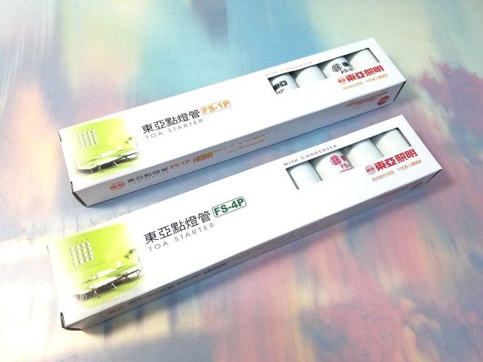 東亞 點燈管啟動器10入裝(FS-1P / FS-4P)~點燈器 日光燈變電器 日光燈啟動器 燈管啟動器《八八八e網購