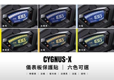 CYGNUS-X 五代 儀表板 保護貼 (六色可選,勁戰)
