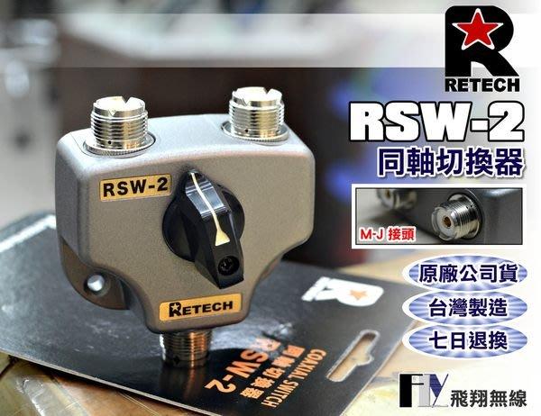 《飛翔無線3C》RETECH RSW-2 同軸切換器〔M-J接頭 DC~600MHz 無線電專用 一入二出 分配器〕