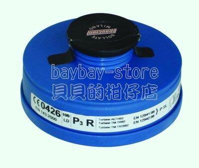 (安全衛生)P3-100防塵濾毒罐_義大利SPASCIANI防毒面具專用