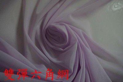 ~便宜地帶~粉紫色雙向彈性六角網剩24尺199元出清~可做裙子.窗紗.蚊帳.佈置.彈跳檯.四面彈性(150*720公分) 桃園市