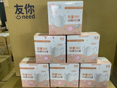 台灣康匠 Uneed全新系列 3D兒童彈力口罩(粉色)(台灣製造)