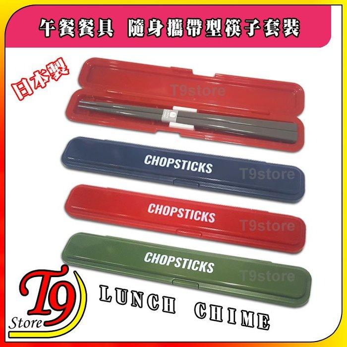 【T9store】日本製 Lunch Chime 筷子盒 隨身攜帶型筷子套裝