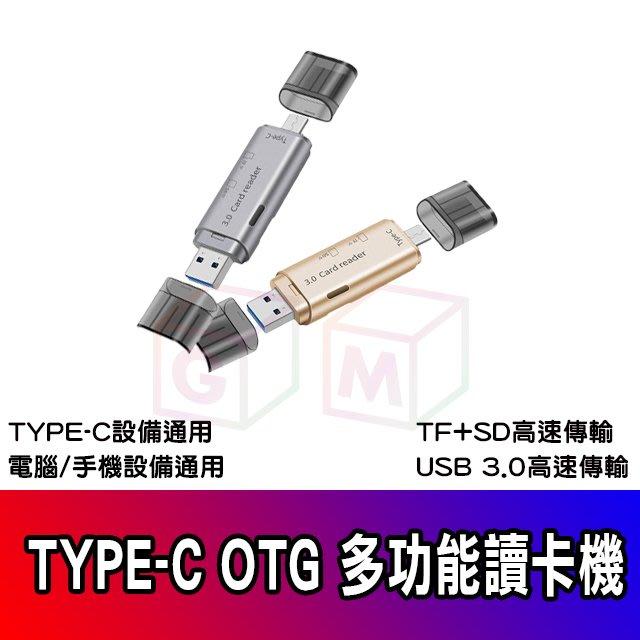 Type-C 安卓手機/平板電腦OTG隨身碟 支援相機SD/Micro SD(TF)多合一讀卡機 USB3.0