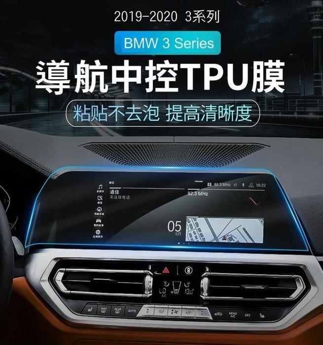 --庫米--BMW 2020 3 Series 3系列 320 330 汽車導航螢幕保護貼 軟膜 儀錶版鋼化玻璃保護貼