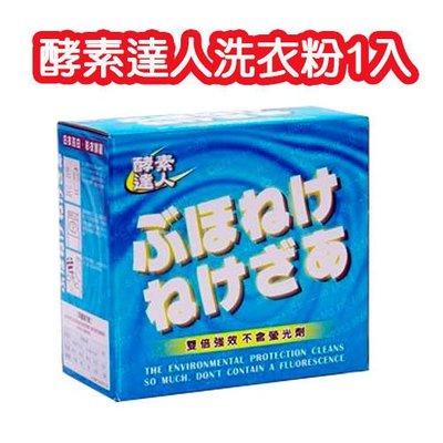 東森購物熱賣酵素洗衣粉-酵素達人洗衣粉700gX1加AUSTIN SHINE 神奇去污膏180g*1罐