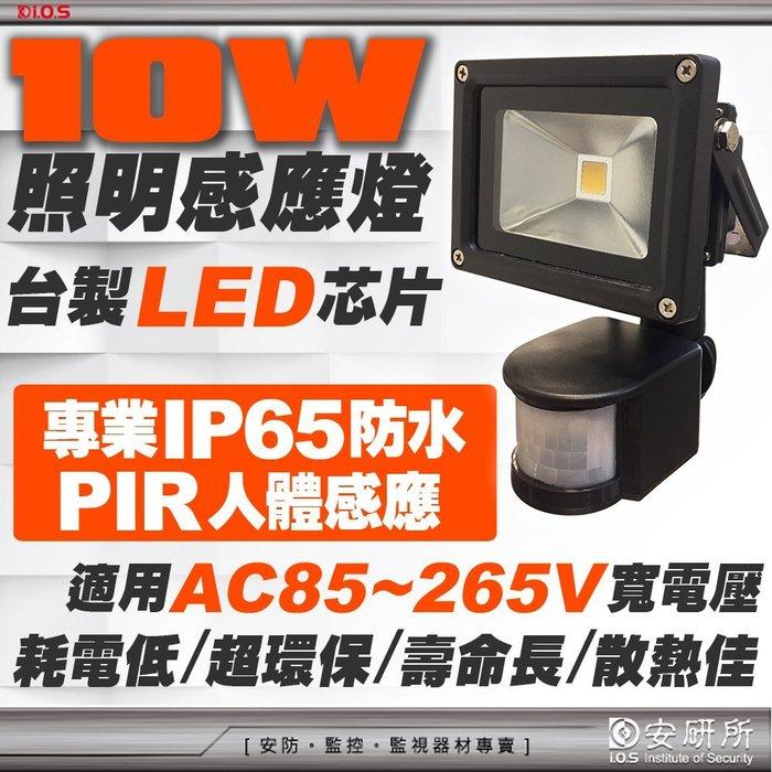 安研所 10W LED 感應燈 PIR 感應 夜燈 防盜燈 防水 室外 白光 黃光 補光燈 COB 電路 監視 監控
