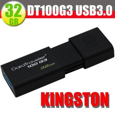 KINGSTON 32GB 32G【DT100G3】DataTraveler 100 G3 USB3.0 隨身碟