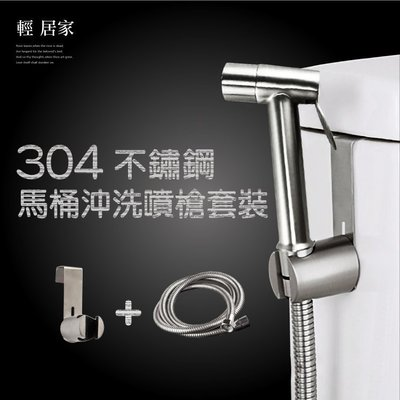 304不鏽鋼馬桶沖洗噴槍套裝 含1.5米水管+掛架 沖洗器 清洗器 婦洗器 馬桶清潔增壓噴槍-輕居家8186