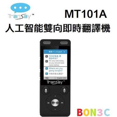 有發票公司貨 TranSay MT101A 4G AI人工智慧即時雙向翻譯機 MT101 A 口譯機 出國必備 光華