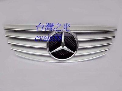 《※台灣之光※》全新BENZ賓士 W210 00 01年後期外銷高級品無框跑車式大星銀色5線水箱罩