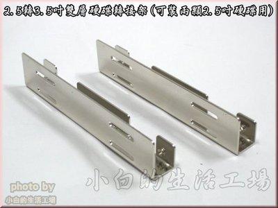 小白的 工場~2.5轉3.5吋雙層硬碟轉接架 可裝兩顆2.5吋硬碟用 ~