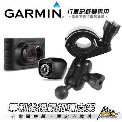 破盤王/台南~GARMIN GRD C300 / GDR E350 / GDR 50 行車紀錄器專用【後視鏡扣環式支架】↘250元~B10B