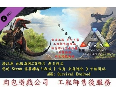 PC版 資料片 肉包 STEAM 方舟生存進化 季票 ARK: Survival Evolved Season Pass