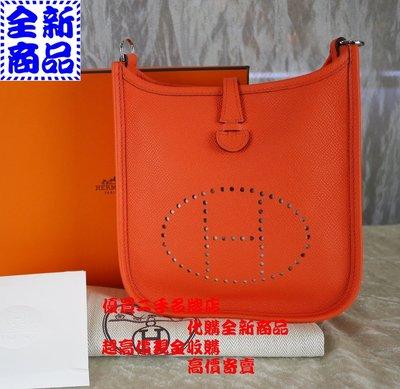 優買二手名牌店 HERMES EPSOM MINI EVELYNE 橘色 H LOGO 肩背包 斜背包 2用包 全新商品