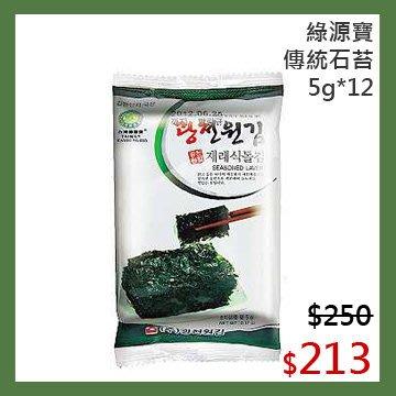 【光合作用】綠源寶 傳統石苔 5g*12 韓國 海苔 飯捲 零嘴 零食