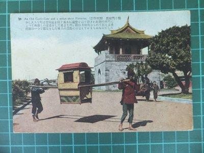 日據時期明信片:台北城門、轎