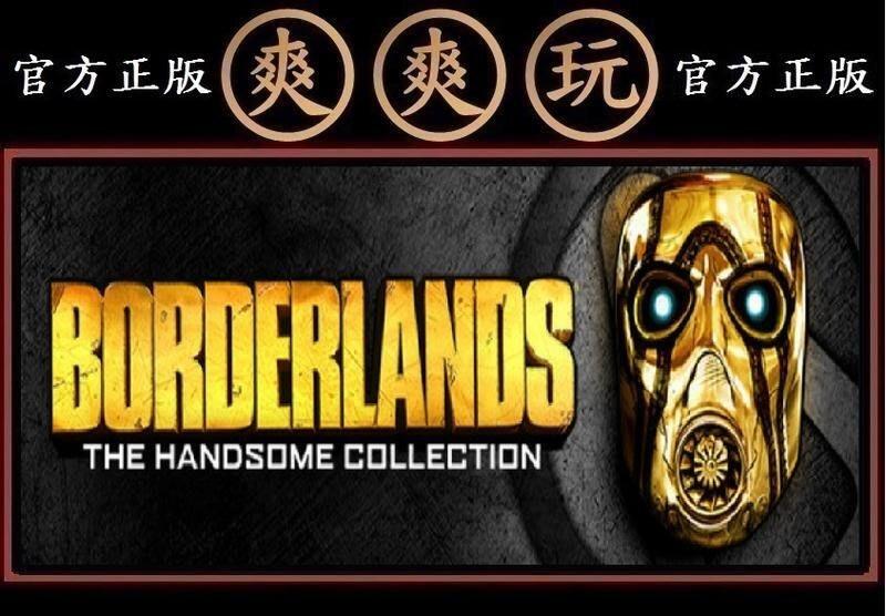 PC 爽爽玩 STEAM 邊緣禁地:帥氣合輯 Borderlands: The Handsome Collection