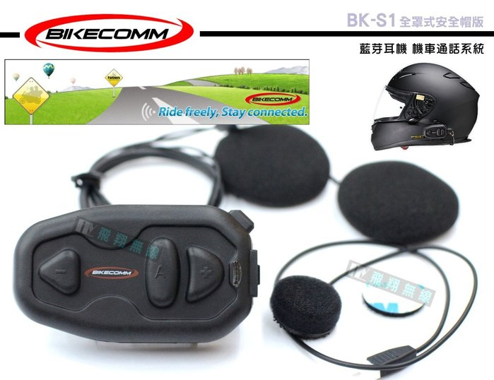 《飛翔無線3C》BIKECOMM 騎士通 BK-S1 全罩式安全帽版 藍芽耳機 機車通話系統 重機前後座通話